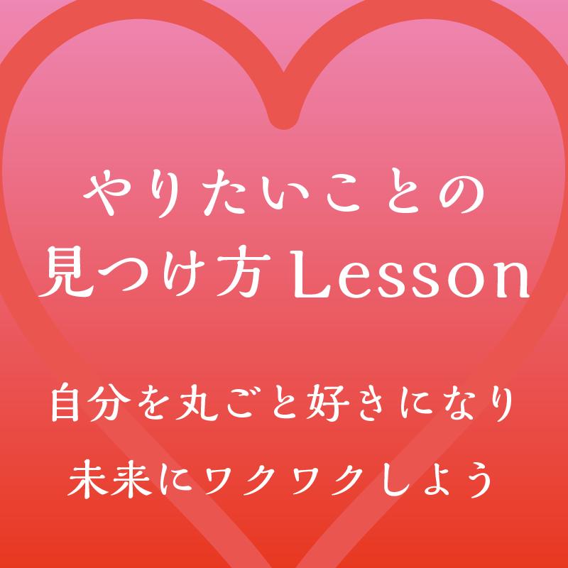 やりたいことの見つけ方Lesson〜自分を丸ごと好きになり未来にワクワクしよう〜