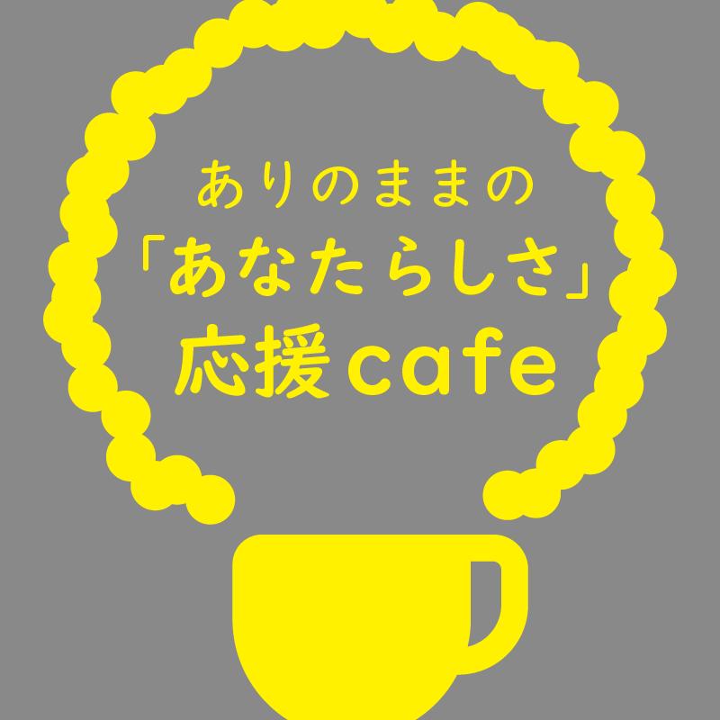 ありのままの「あなたらしさ」応援cafe