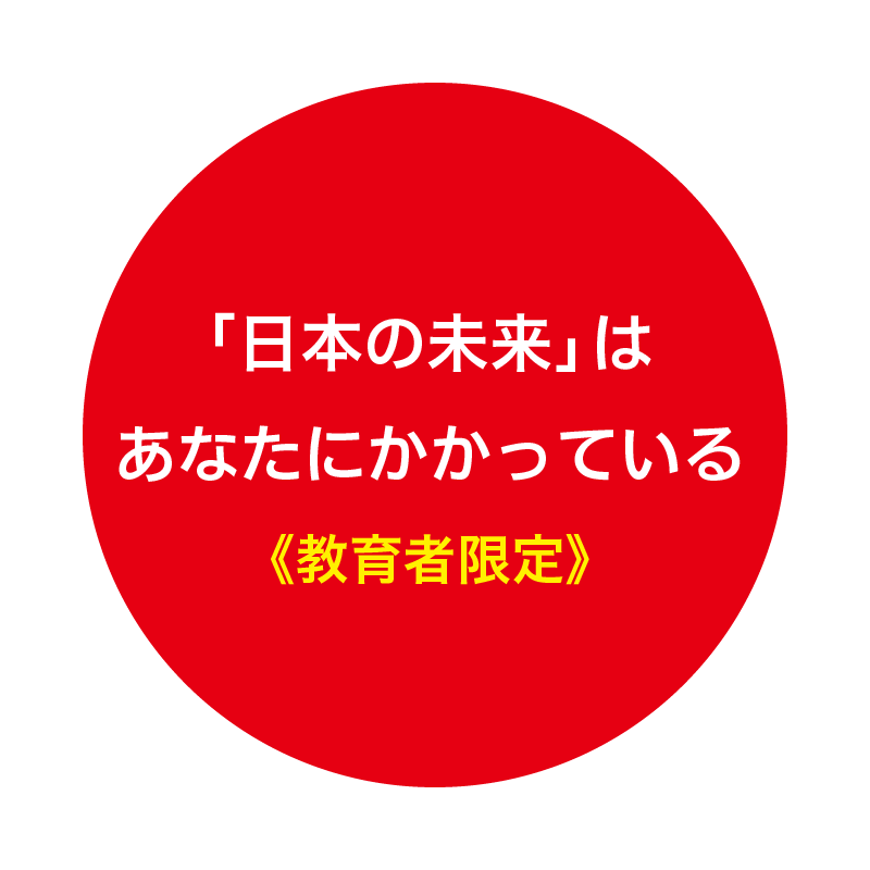『日本の未来』はあなたにかかっている《教育者限定》