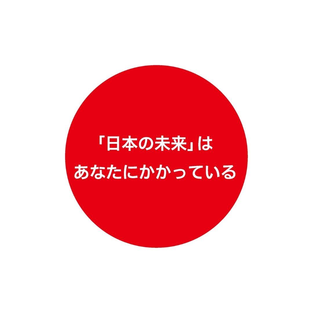 第20回『日本の未来』はあなたにかかっている