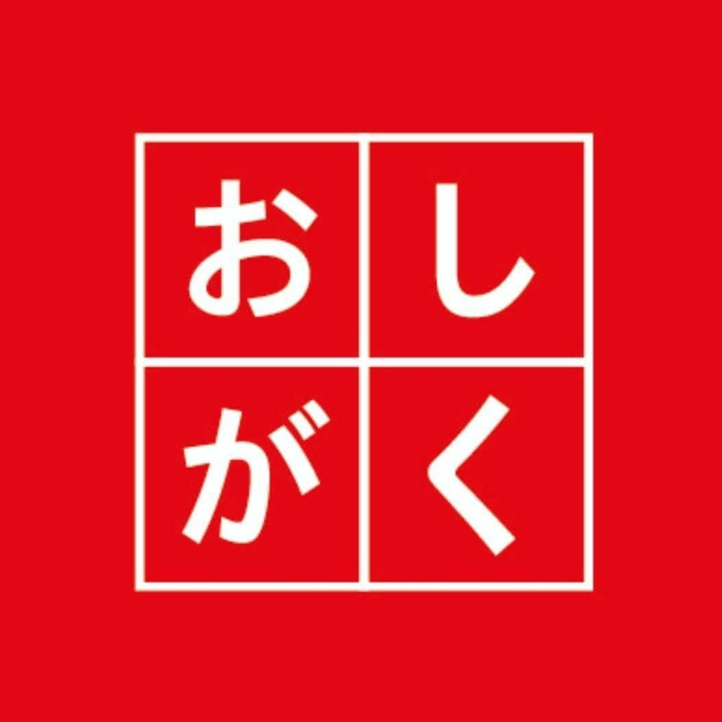 祝✨おしがく1周年記念イベント🌸 5/16(土)19:00~20:30