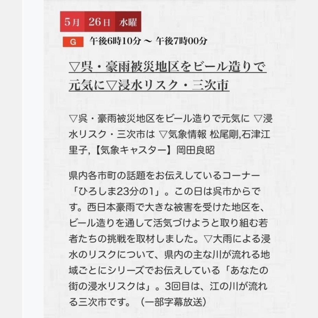 『NHK』広島放送局にて、藤戸淳平先生ご出演!!