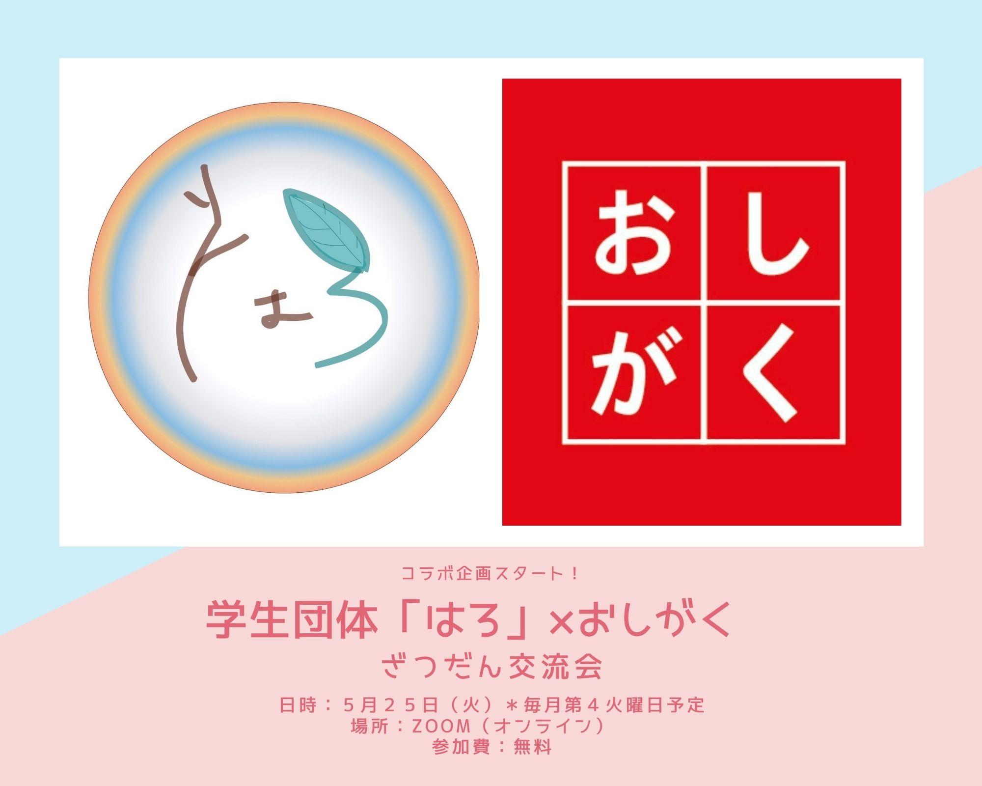 【U-25】おしがく×学生団体「はろ」のざつだん会スタート(^^)/