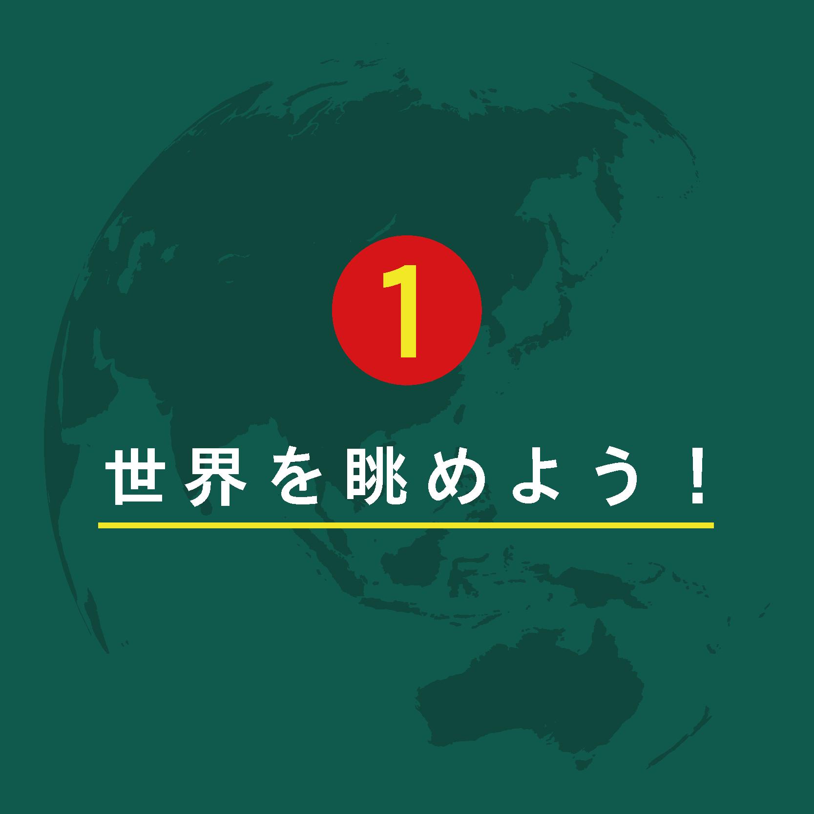 枠を飛び出せ/国際協力講座 『思考力編』①世界を眺めよう!