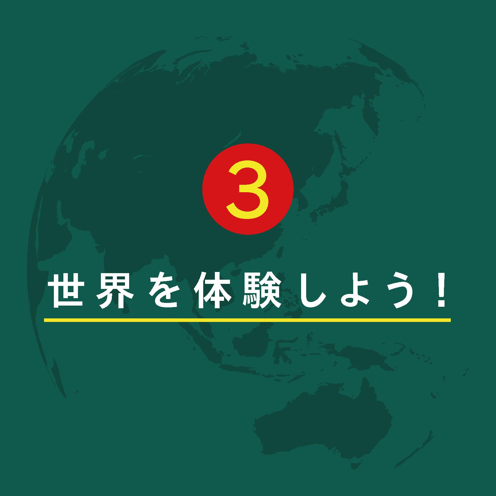 枠を飛び出せ/国際協力講座 『思考力編』③世界を体験しよう!