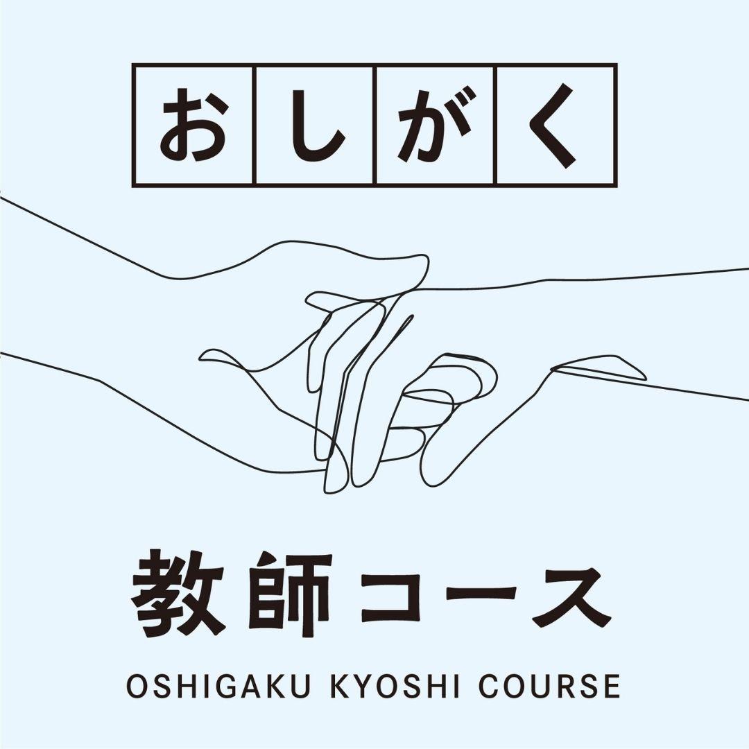 【新企画・第3弾】おしがく教師コース♬  ~8月スタート決定!!~