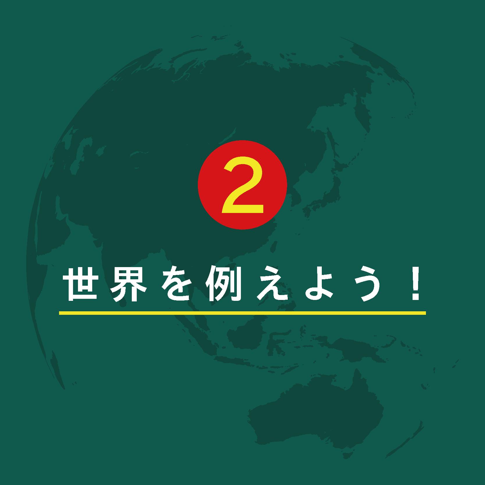 枠を飛び出せ/国際協力講座 『思考力編』②世界を例えよう!