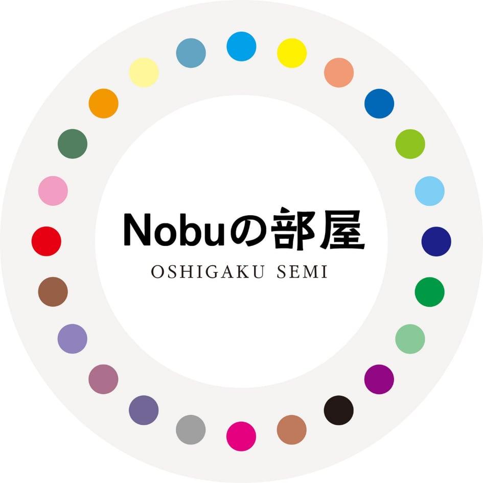 【会員限定】第10回 Nobuの部屋