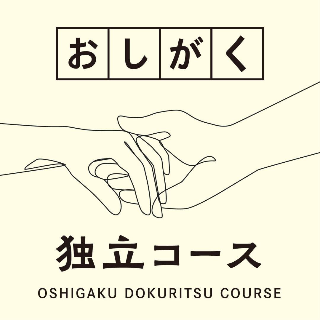 【新企画・第4弾】おしがく独立コース誕生! ~0期生スタートします~